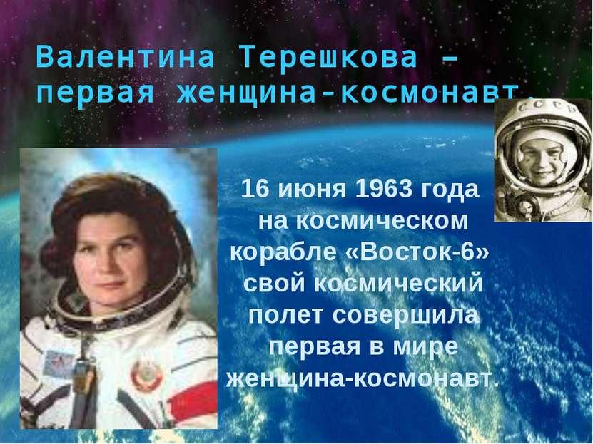 Валентина Терешкова – первая женщина-космонавт. 16 июня 1963 года на космичес...