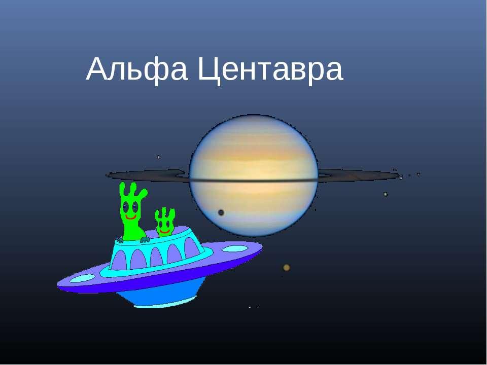 Альфа Центавра