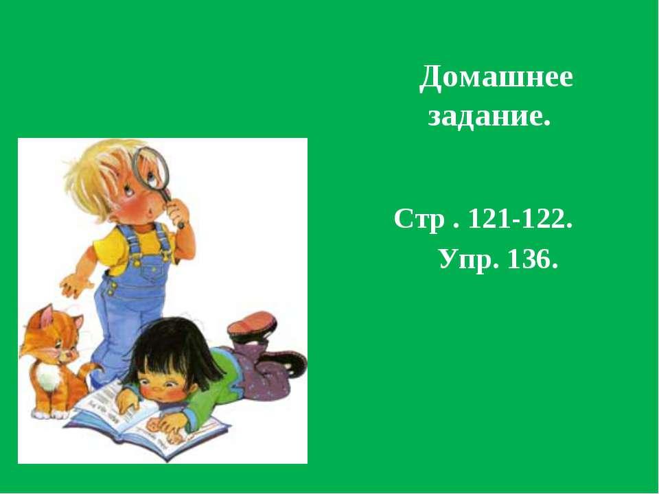 Домашнее задание. Стр . 121-122. Упр. 136.