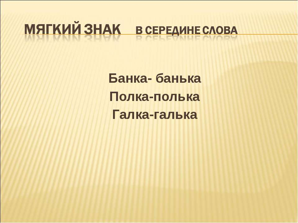 Банка- банька Полка-полька Галка-галька