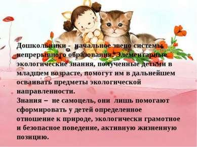 Дошкольники - начальное звено системы непрерывного образования. Элементарные ...