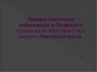 Первую гранитную набережную в Петербурге построили вдоль левого берега Невы, ...