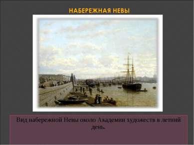 Вид набережной Невы около Академии художеств в летний день.