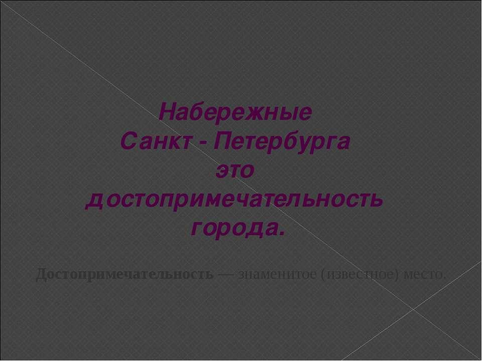 Набережные Санкт - Петербурга это достопримечательность города. Достопримечат...