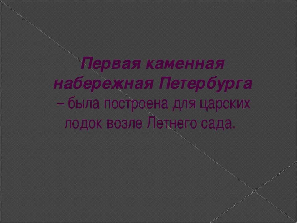 Первая каменная набережная Петербурга – была построена для царских лодок возл...