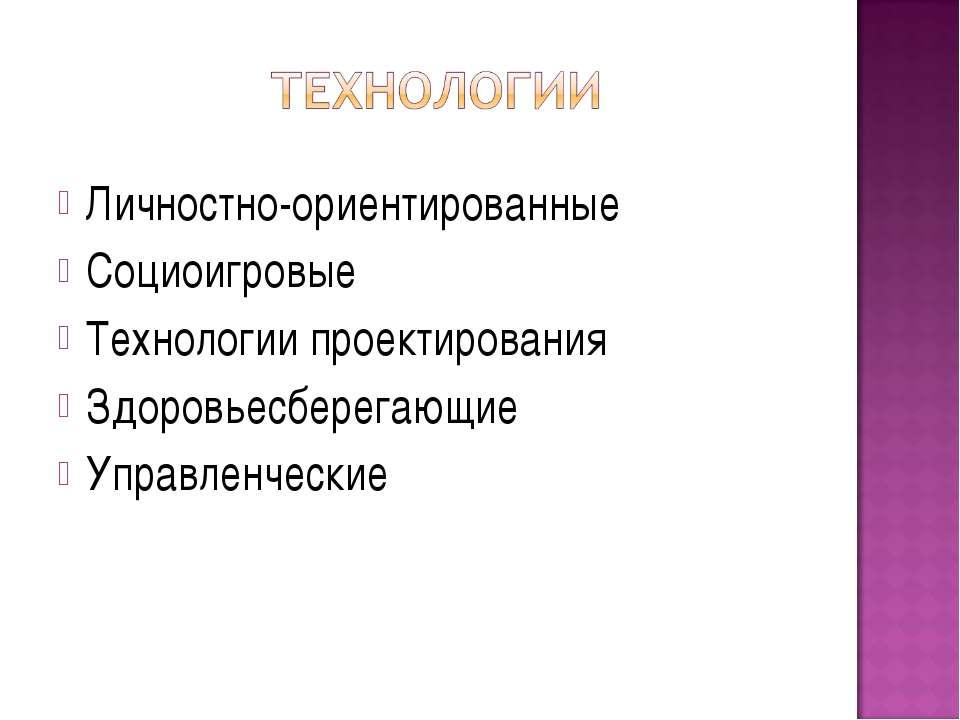 Личностно-ориентированные Социоигровые Технологии проектирования Здоровьесбер...