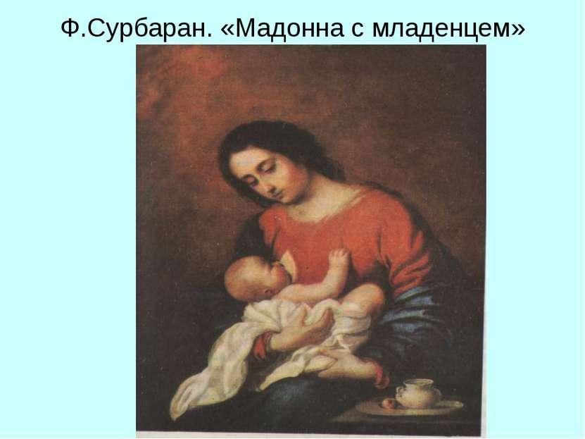 Ф.Сурбаран. «Мадонна с младенцем»