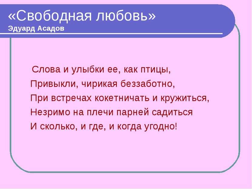 «Свободная любовь» Эдуард Асадов Слова и улыбки ее, как птицы, Привыкли, чири...