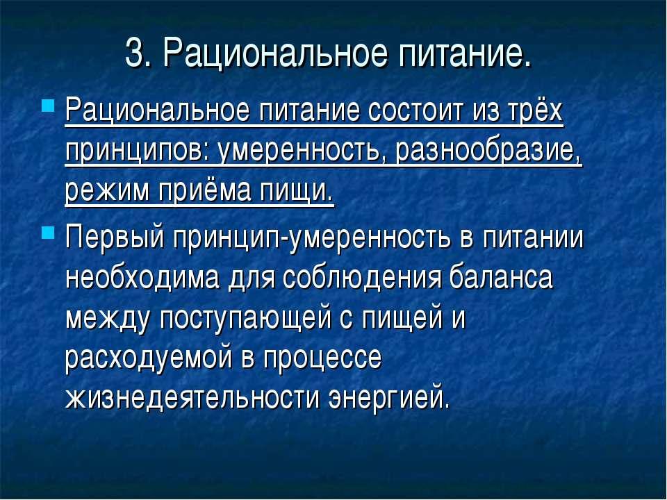 3. Рациональное питание. Рациональное питание состоит из трёх принципов: умер...