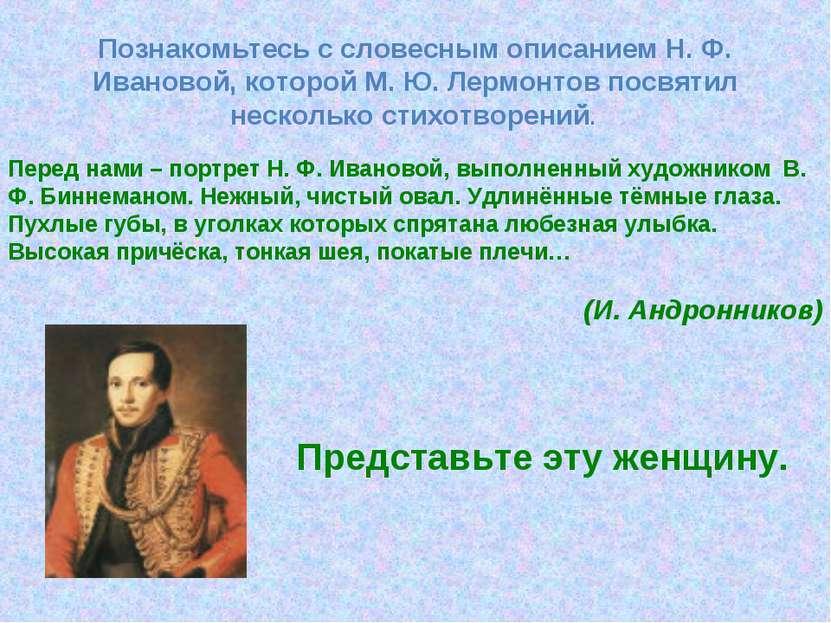 Перед нами – портрет Н. Ф. Ивановой, выполненный художником В. Ф. Биннеманом....
