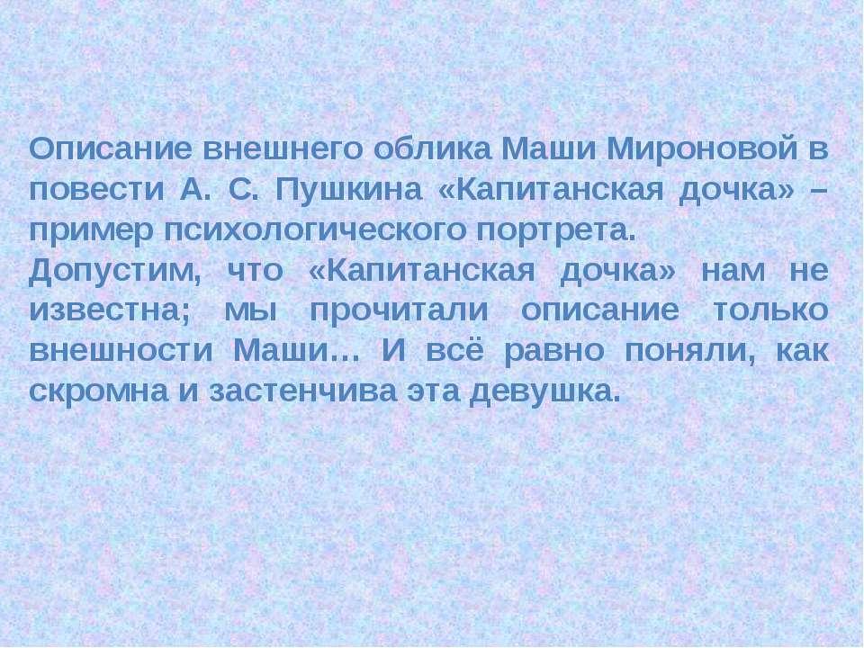 Описание внешнего облика Маши Мироновой в повести А. С. Пушкина «Капитанская ...