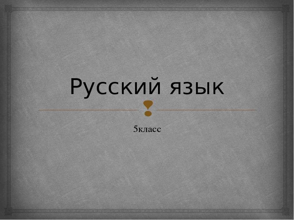 Русский язык 5класс