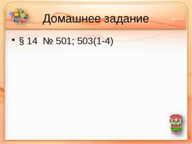 Домашнее задание § 14 № 501; 503(1-4)