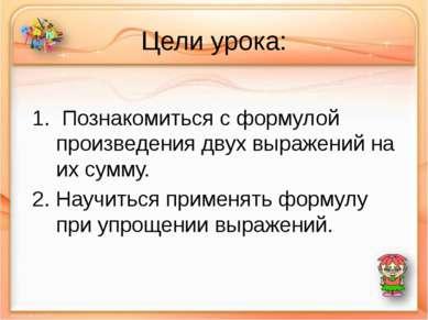 Цели урока: 1. Познакомиться с формулой произведения двух выражений на их сум...