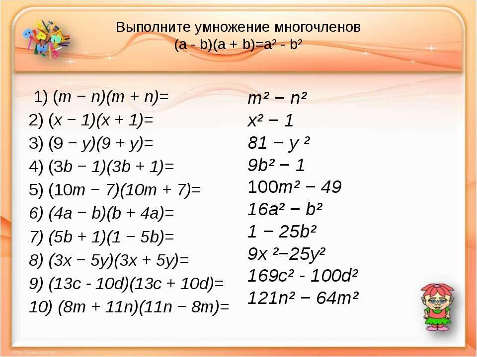 Выполните умножение многочленов (a - b)(a + b)=a² - b² 1) (m − n)(m + n)= 2) ...