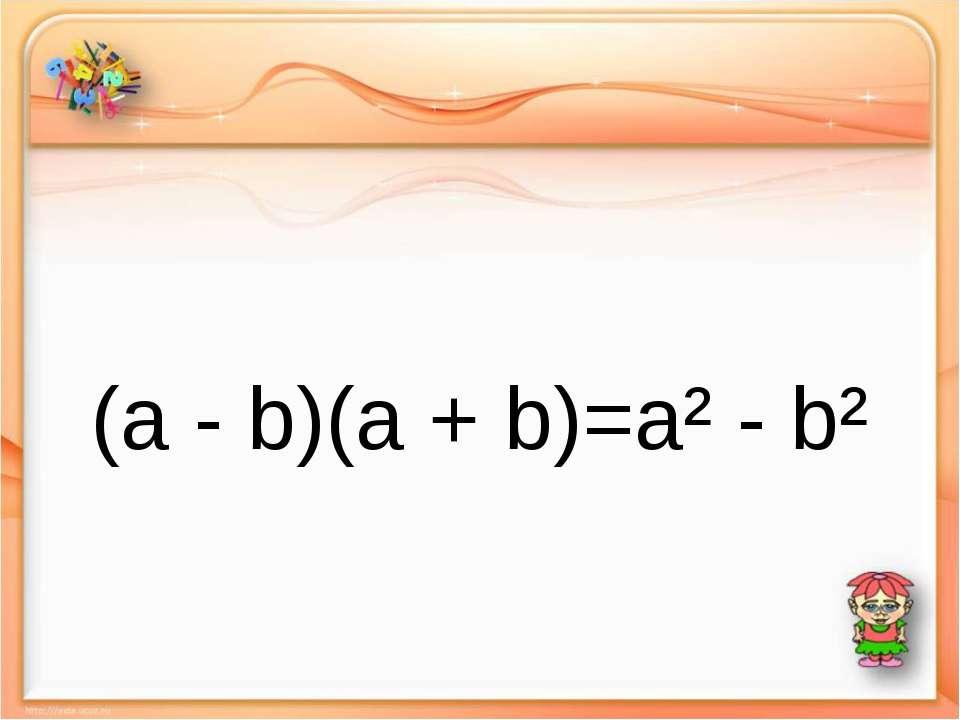 (a - b)(a + b)=a² - b²