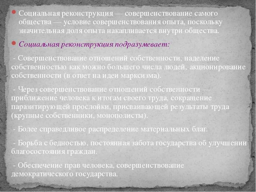 Социальная реконструкция— совершенствование самого общества— условие соверш...