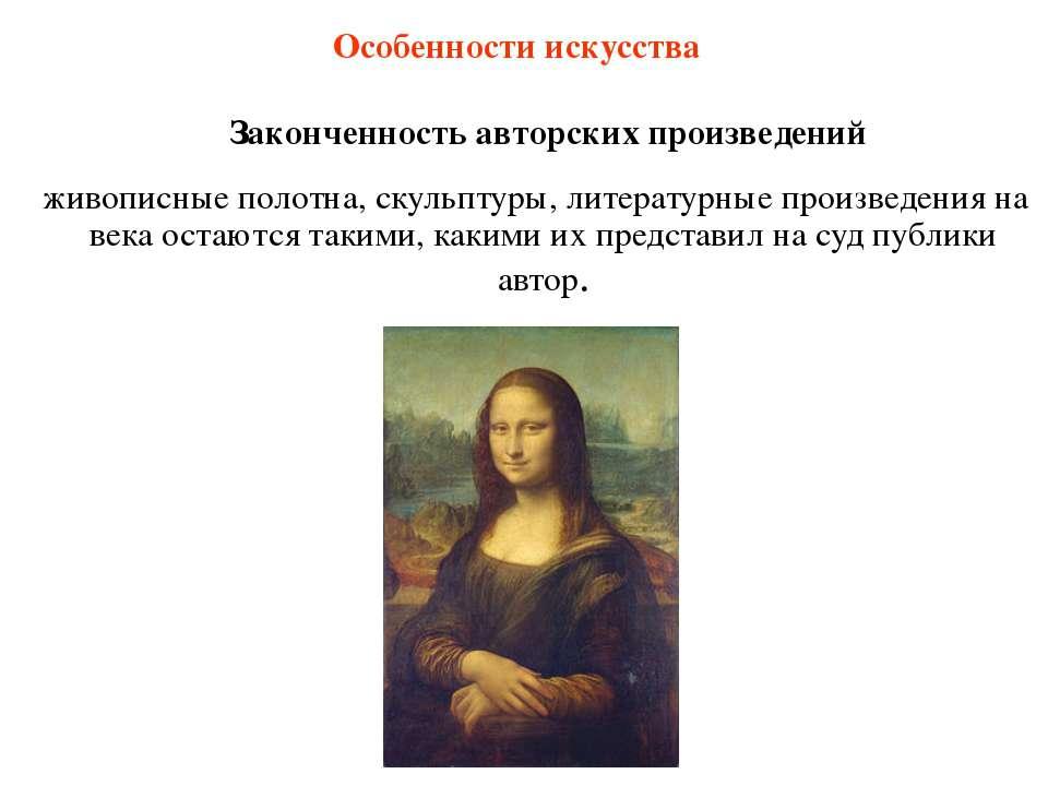 живописные полотна, скульптуры, литературные произведения на века остаются та...