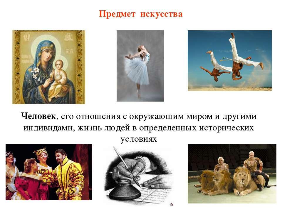 Предмет искусства Человек, его отношения с окружающим миром и другими индивид...