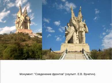 """Монумент: """"Соединение фронтов"""" (скульпт. Е.В. Вучетич)."""