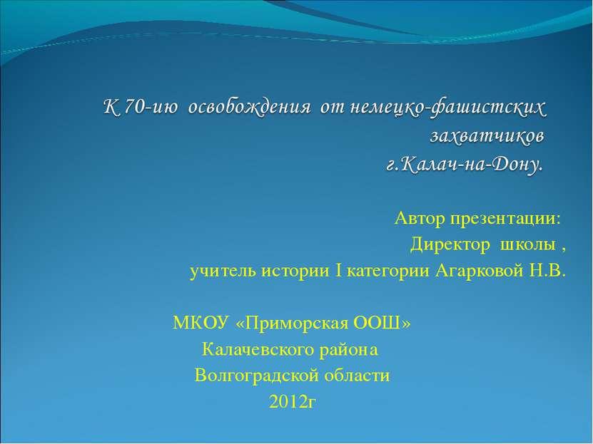 Автор презентации: Директор школы , учитель истории I категории Агарковой Н.В...