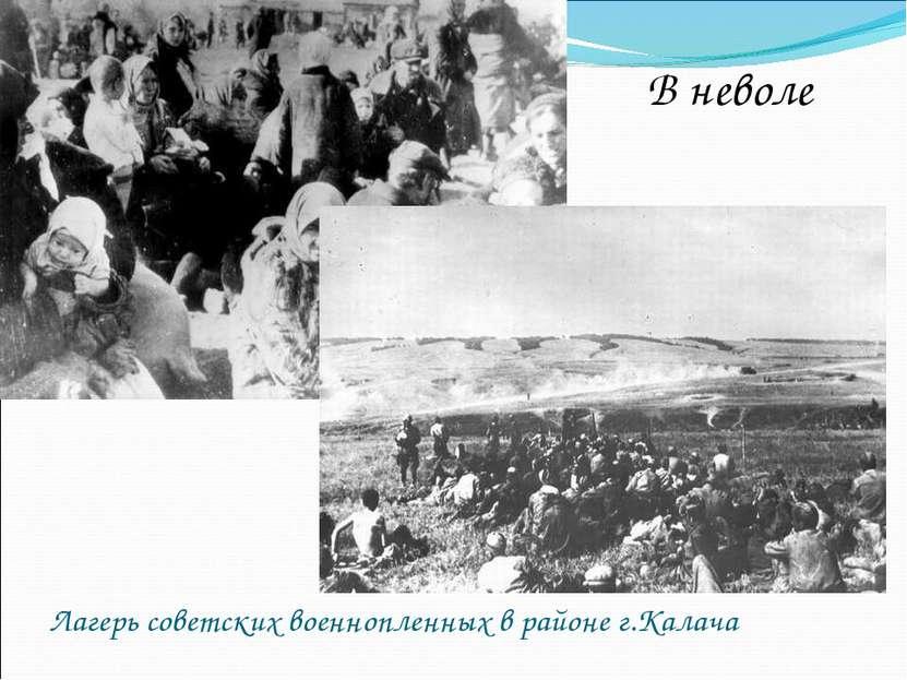 Лагерь советских военнопленных в районе г.Калача В неволе