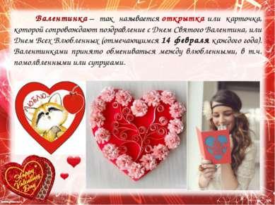 Валентинка– так называетсяоткрыткаили карточка, которой сопровождают поздр...