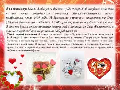 Валентинки вошли в обиход со времен Средневековья, в них было принято писать ...