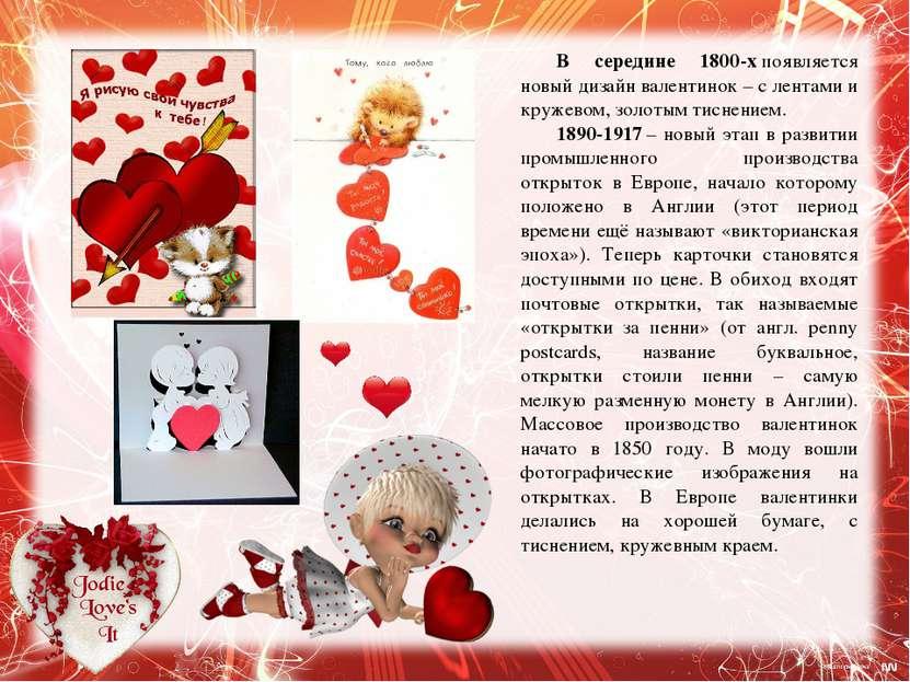 В середине 1800-хпоявляется новый дизайн валентинок – с лентами и кружевом, ...