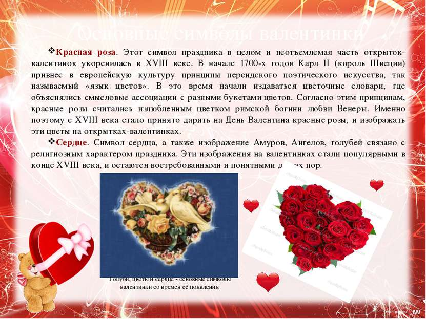 Основные символы валентинки Красная роза. Этот символ праздника в целом и нео...