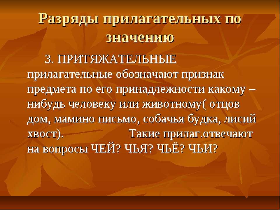 Разряды прилагательных по значению 3. ПРИТЯЖАТЕЛЬНЫЕ прилагательные обозначаю...