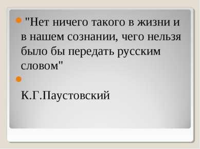 """""""Нет ничего такого в жизни и в нашем сознании, чего нельзя было бы передать р..."""