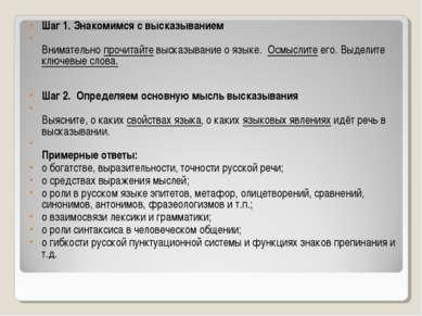 Шаг 1. Знакомимся с высказыванием Внимательно прочитайтевысказывание о языке...