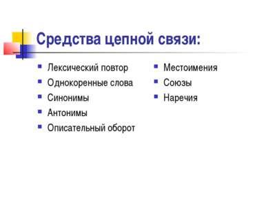 Средства цепной связи: Лексический повтор Однокоренные слова Синонимы Антоним...