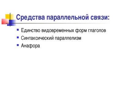 Средства параллельной связи: Единство видовременных форм глаголов Синтаксичес...