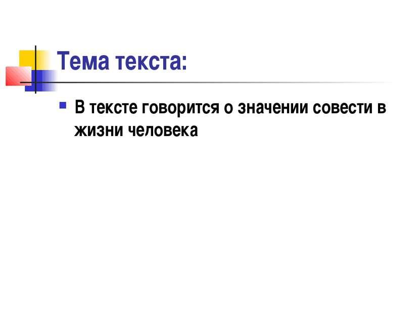 Тема текста: В тексте говорится о значении совести в жизни человека