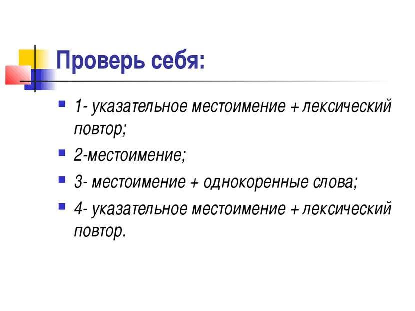 Проверь себя: 1- указательное местоимение + лексический повтор; 2-местоимение...