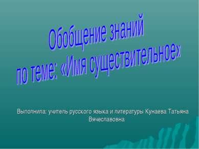 Выполнила: учитель русского языка и литературы Кунаева Татьяна Вячеславовна