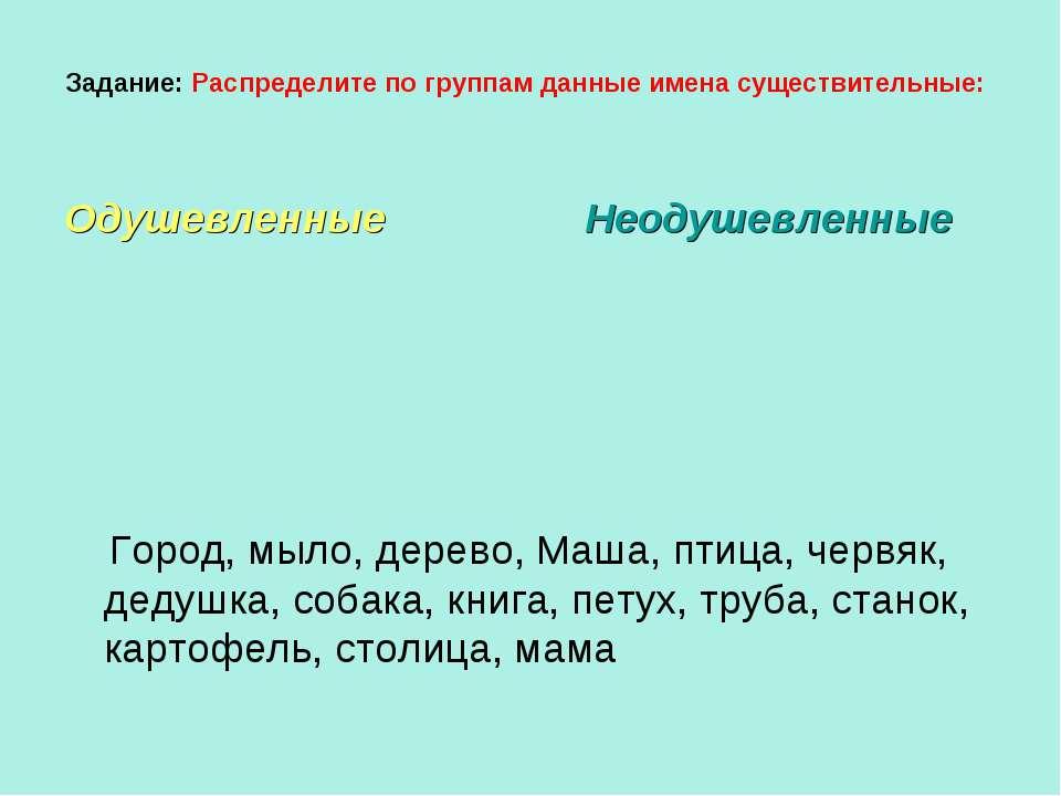 Задание: Распределите по группам данные имена существительные: Одушевленные Н...