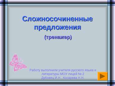Сложносочиненные предложения (тренажер) Работу выполнили учителя русского язы...
