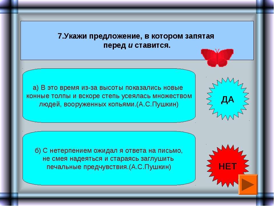 7.Укажи предложение, в котором запятая перед и ставится. а) В это время из-за...