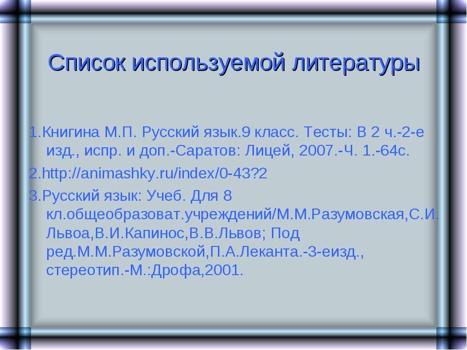 Список используемой литературы 1.Книгина М.П. Русский язык.9 класс. Тесты: В ...