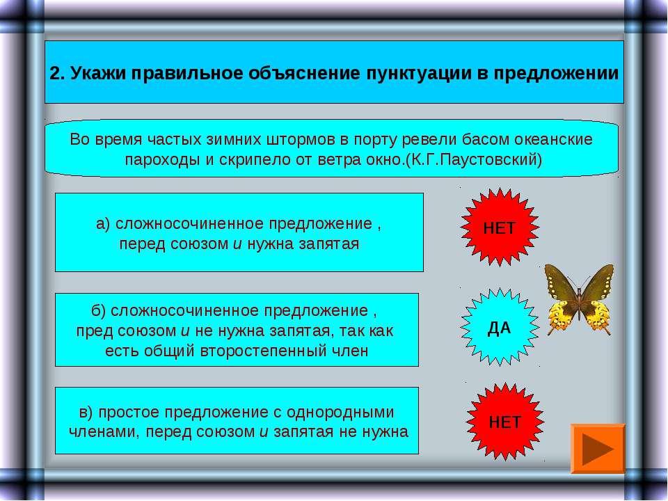 2. Укажи правильное объяснение пунктуации в предложении Во время частых зимни...
