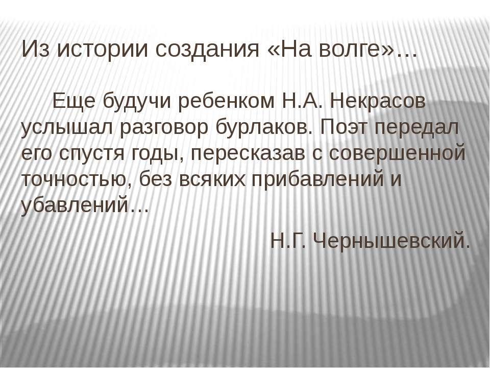 Из истории создания «На волге»… Еще будучи ребенком Н.А. Некрасов услышал раз...