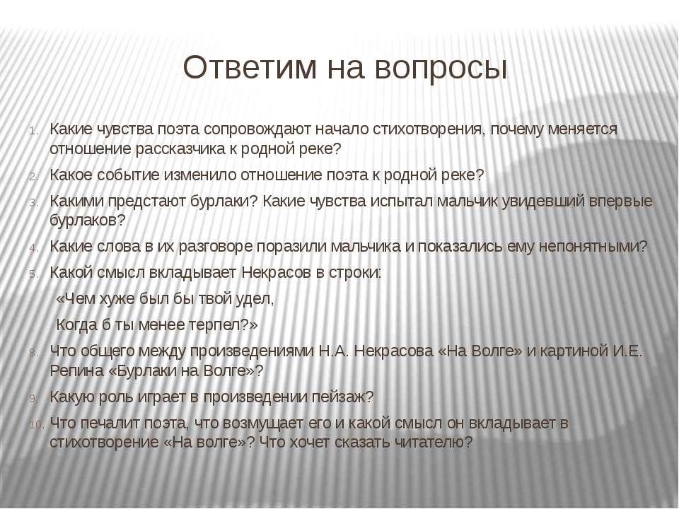 Ответим на вопросы Какие чувства поэта сопровождают начало стихотворения, поч...