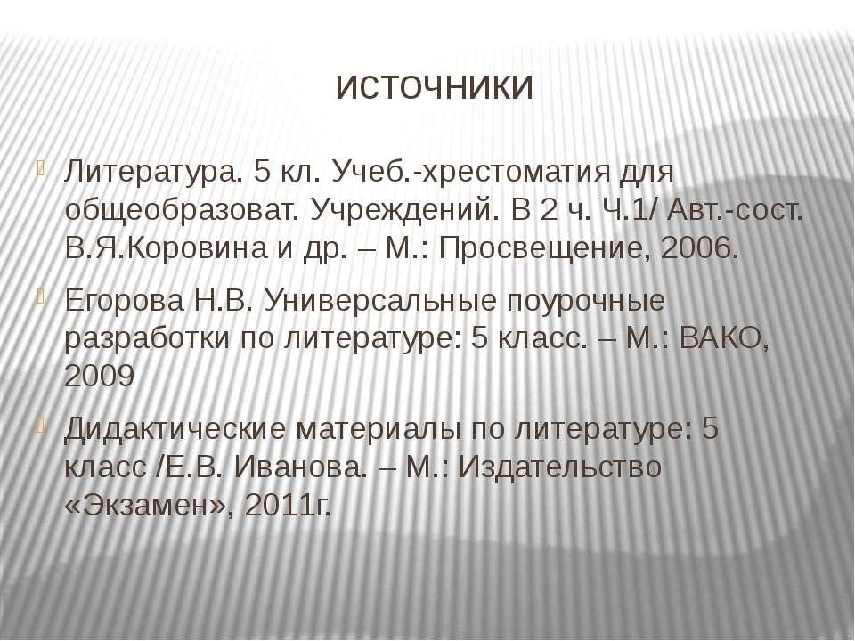 источники Литература. 5 кл. Учеб.-хрестоматия для общеобразоват. Учреждений. ...