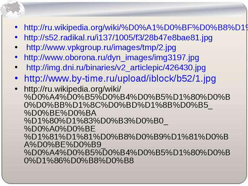 http://ru.wikipedia.org/wiki/%D0%A1%D0%BF%D0%B8%D1%81%D0%BE%D0%BA_%D1%81%D1%8...