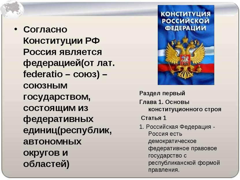 Согласно Конституции РФ Россия является федерацией(от лат. federatio – союз) ...
