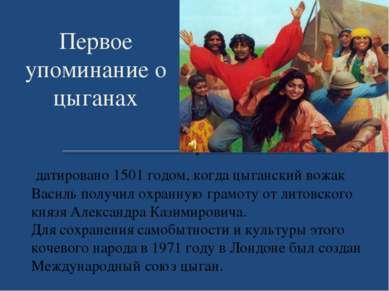 Первое упоминание о цыганах датировано 1501 годом, когда цыганский вожак Васи...
