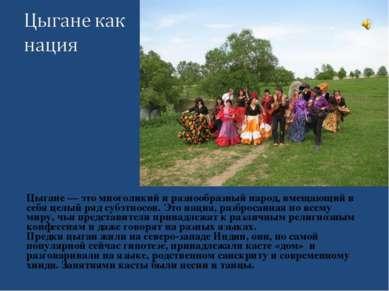 Цыгане — это многоликий и разнообразный народ, вмещающий в себя целый ряд суб...